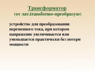 Трансформатор (от лат.transformo-преобразую) устройство для преобразования перем