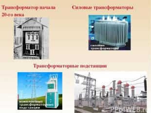 Трансформатор начала Силовые трансформаторы 20-го века Трансформаторные подстанц