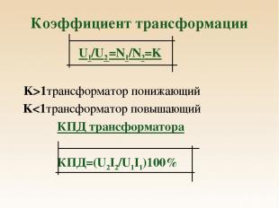 Коэффициент трансформации U1/U2 =N1/N2=K K>1трансформатор понижающий K