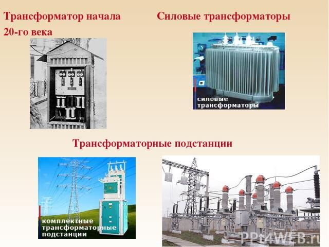 Трансформатор начала Силовые трансформаторы 20-го века Трансформаторные подстанции
