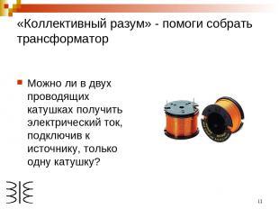 * «Коллективный разум» - помоги собрать трансформатор Можно ли в двух проводящих