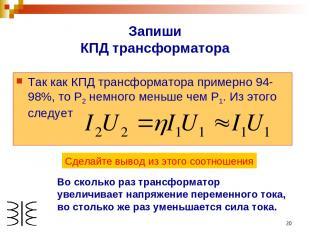 * Так как КПД трансформатора примерно 94-98%, то Р2 немного меньше чем Р1. Из эт