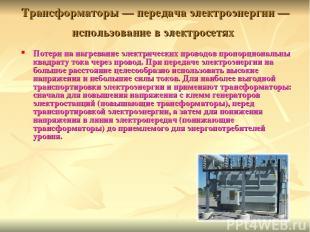 Трансформаторы — передача электроэнергии — использование в электросетях Потери н