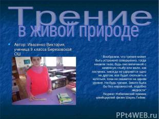 """Автор: Ивасенко Виктория, ученица 9 класса Березовской ОШ """" Вообразим, что трени"""