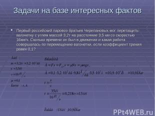 Задачи на базе интересных фактов Первый российский паровоз братьев Черепановых м