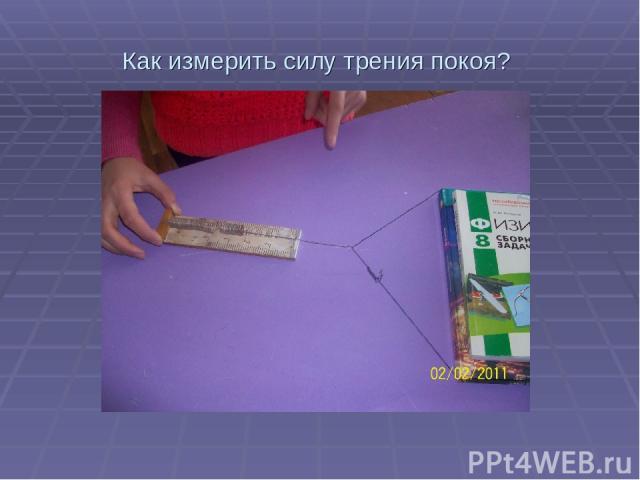 Как измерить силу трения покоя?