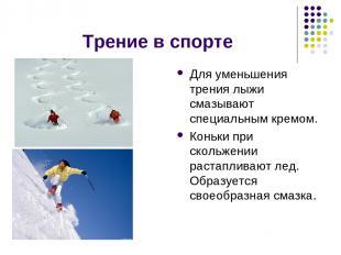 Трение в спорте Для уменьшения трения лыжи смазывают специальным кремом. Коньки