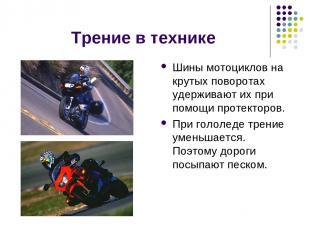 Трение в технике Шины мотоциклов на крутых поворотах удерживают их при помощи пр