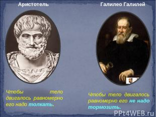 Аристотель Галилео Галилей Чтобы тело двигалось равномерно его надо толкать. Что