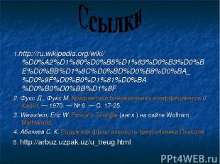 1.http://ru.wikipedia.org/wiki/%D0%A2%D1%80%D0%B5%D1%83%D0%B3%D0%BE%D0%BB%D1%8C%