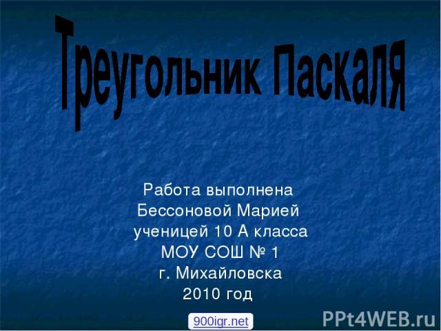 Работа выполнена Бессоновой Марией ученицей 10 А класса МОУ СОШ № 1 г. Михайловска 2010 год 900igr.net