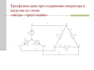 Трехфазная цепь при соединении генератора и нагрузки по схеме «звезда—треугольни