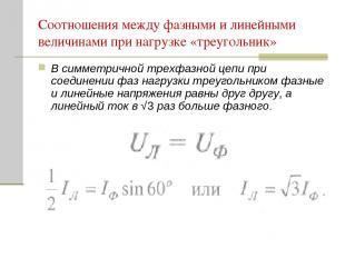 Соотношения между фазными и линейными величинами при нагрузке «треугольник» В си