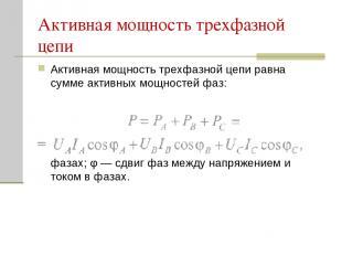 Активная мощность трехфазной цепи Активная мощность трехфазной цепи равна сумме