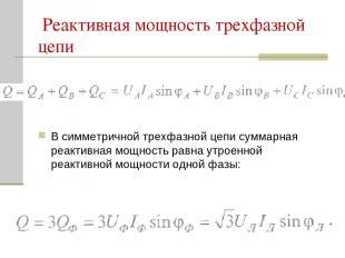 Реактивная мощность трехфазной цепи В симметричной трехфазной цепи суммарная реа