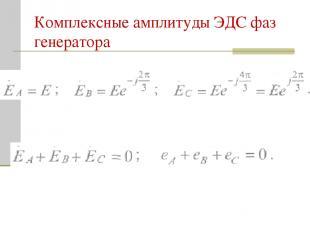 Комплексные амплитуды ЭДС фаз генератора