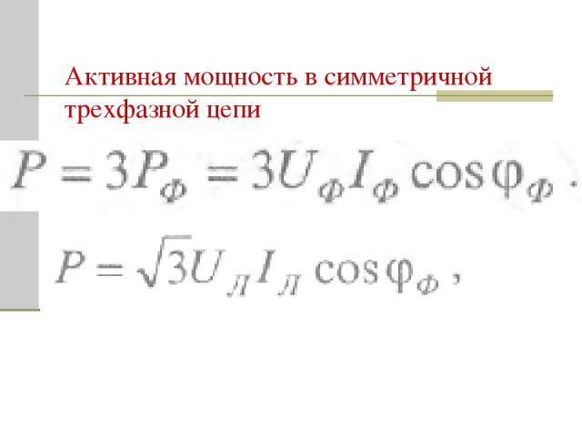 Активная мощность в симметричной трехфазной цепи