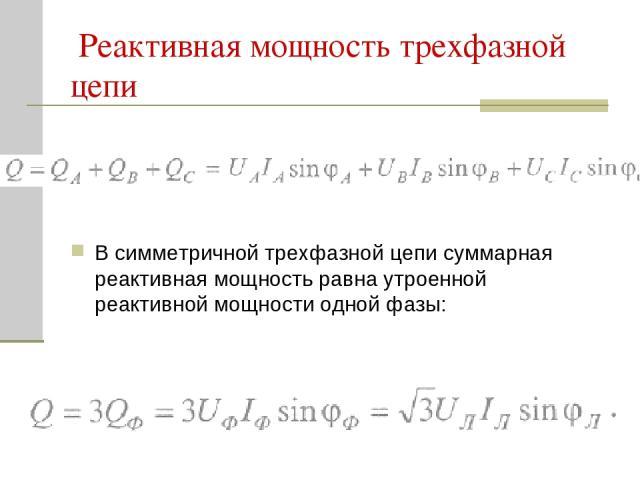 Реактивная мощность трехфазной цепи В симметричной трехфазной цепи суммарная реактивная мощность равна утроенной реактивной мощности одной фазы: