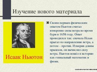 Изучение нового материала Своим первым физическим опытом Ньютон считал измерение