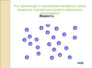 Что происходит с молекулами вещества, когда вещество находится в разных агрегатн