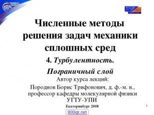 * Численные методы Автор курса лекций: Породнов Борис Трифонович, д. ф.-м. н., п