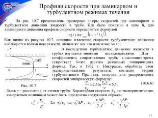 * Профили скорости при ламинарном и турбулентном режимах течения Нa рис. 10.7 пр