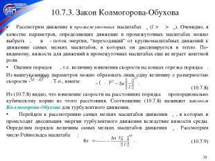 * 10.7.3. Закон Колмогорова-Обухова Рассмотрим движение в промежуточных масштаба
