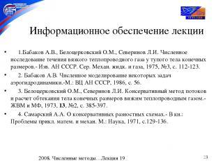 * Информационное обеспечение лекции 1.Бабаков А.В., Белоцерковский О.М., Северин