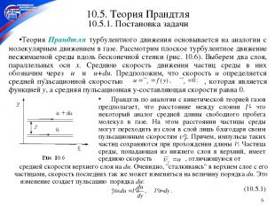 * 10.5. Теория Прандтля 10.5.1. Постановка задачи Теория Прандтля турбулентного