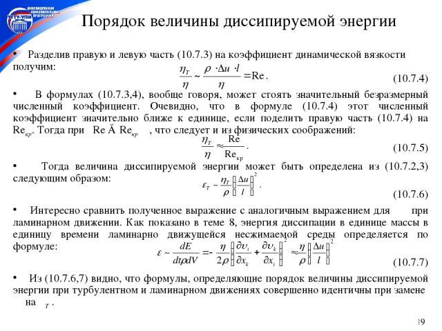 * Порядок величины диссипируемой энергии Разделив правую и левую часть (10.7.3) на коэффициент динамической вязкости получим: (10.7.4) В формулах (10.7.3,4), вообще говоря, может стоять значительный безразмерный численный коэффициент. Очевидно, что …