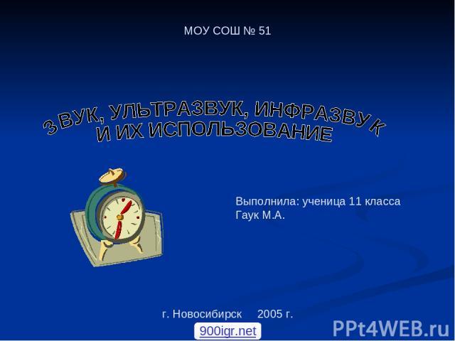 МОУ СОШ № 51 Выполнила: ученица 11 класса Гаук М.А. г. Новосибирск 2005 г. 900igr.net