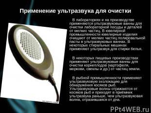 Применение ультразвука для очистки В лабораториях и на производстве применяются