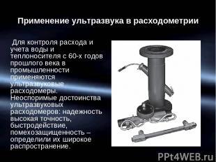 Применение ультразвука в расходометрии Для контроля расхода и учета воды и тепло