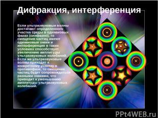 Дифракция, интерференция Если ультразвуковые волны достигают определенного участ