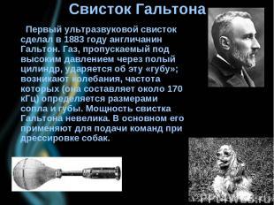 Свисток Гальтона Первый ультразвуковой свисток сделал в 1883 году англичанин Гал