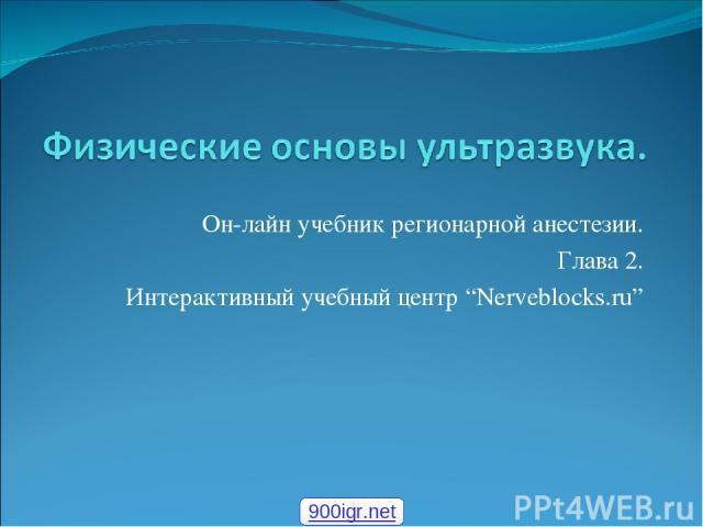 """Он-лайн учебник регионарной анестезии. Глава 2. Интерактивный учебный центр """"Nerveblocks.ru"""" 900igr.net"""