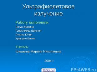 Ультрафиолетовое излучение Работу выполнили: Богуш Марина Герасимова Евгения Лук