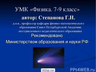 УМК «Физика. 7-9 класс» автор: Степанова Г.Н. д.п.н., профессор кафедры физико-м