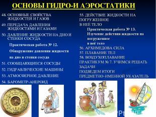 48. ОСНОВНЫЕ СВОЙСТВА ЖИДКОСТЕЙ И ГАЗОВ 49. ПЕРЕДАЧА ДАВЛЕНИЯ ЖИДКОСТЯМИ И ГАЗАМ