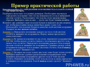 Пример практической работы Практическая работа № 1 ОПРЕДЕЛЕНИЕ ПОЛОЖЕНИЯ ТЕЛА В