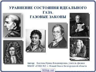 Автор: Бахтина Ирина Владимировна, учитель физики МБОУ «СОШ №3 г. Новый Оскол Бе