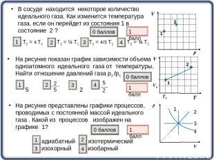 На рисунке показан график зависимости объема одноатомного идеального газа от тем