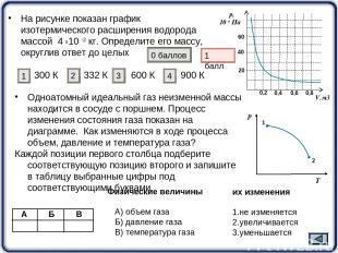 На рисунке показан график изотермического расширения водорода массой 4 х10 -2 кг