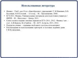 Использованная литература Физика : Учеб. для 10 кл. общеобразоват. учреждений /