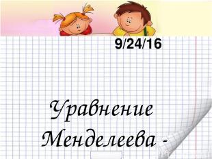 Уравнение Менделеева - Клапейрона 900igr.net