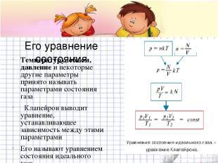 Его уравнение состояния Температуру, объем, давление и некоторые другие параметр