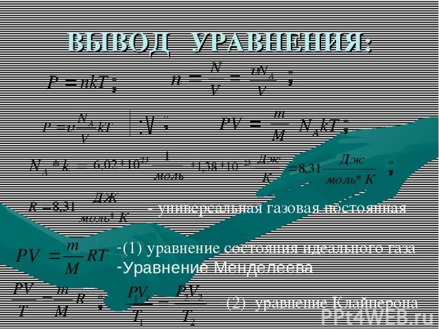 ВЫВОД УРАВНЕНИЯ: - универсальная газовая постоянная (1) уравнение состояния идеального газа Уравнение Менделеева -(2) уравнение Клайперона