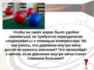 Чтобы на таких шарах было удобно заниматься, их требуется периодически «подкачив
