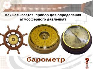 Как называется прибор для определения атмосферного давления?