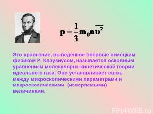 Это уравнение, выведенное впервые немецким физиком Р. Клаузиусом, называется осн